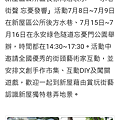 新聞,活動.png