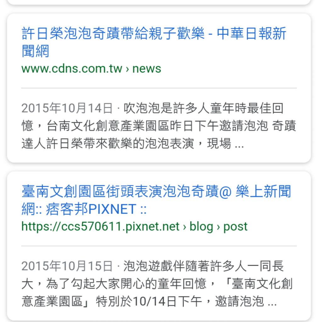 中華日報網路新聞:泡泡奇蹟泡泡秀帶給親子歡樂.png