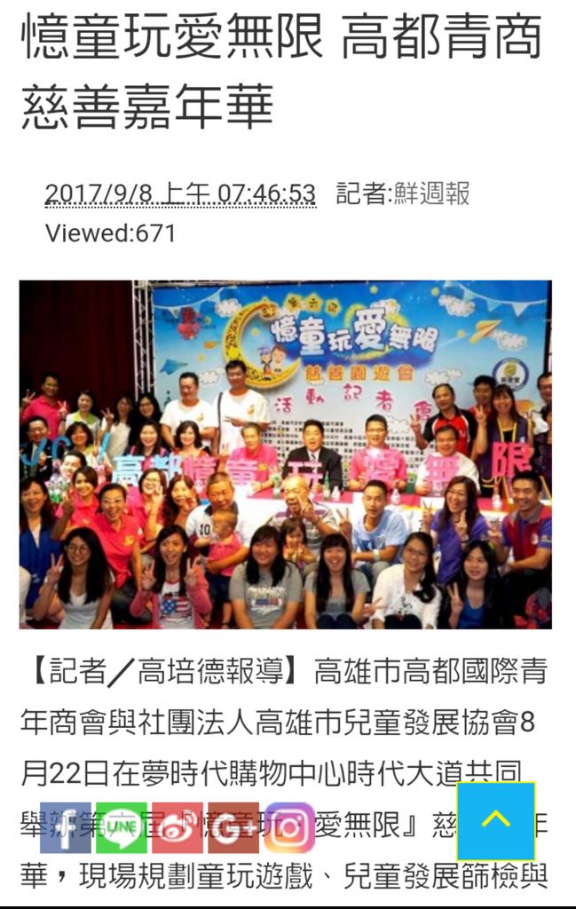 鮮週報憶童玩愛無限公益活動記者會.png