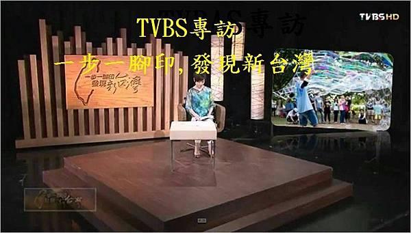 泡泡奇蹟TVBS一步一腳印發現新台灣節目專訪