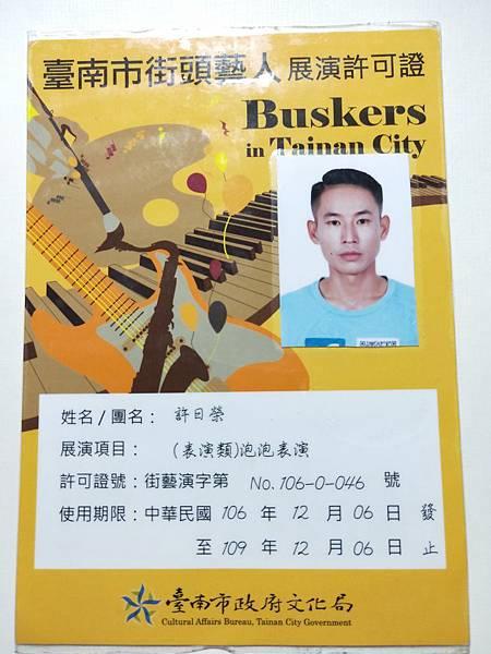 臺南市泡泡表演街頭藝人展演許可證 許日榮