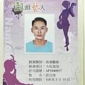 南投縣泡泡表演街頭藝人從事藝文活動許可証  許日榮