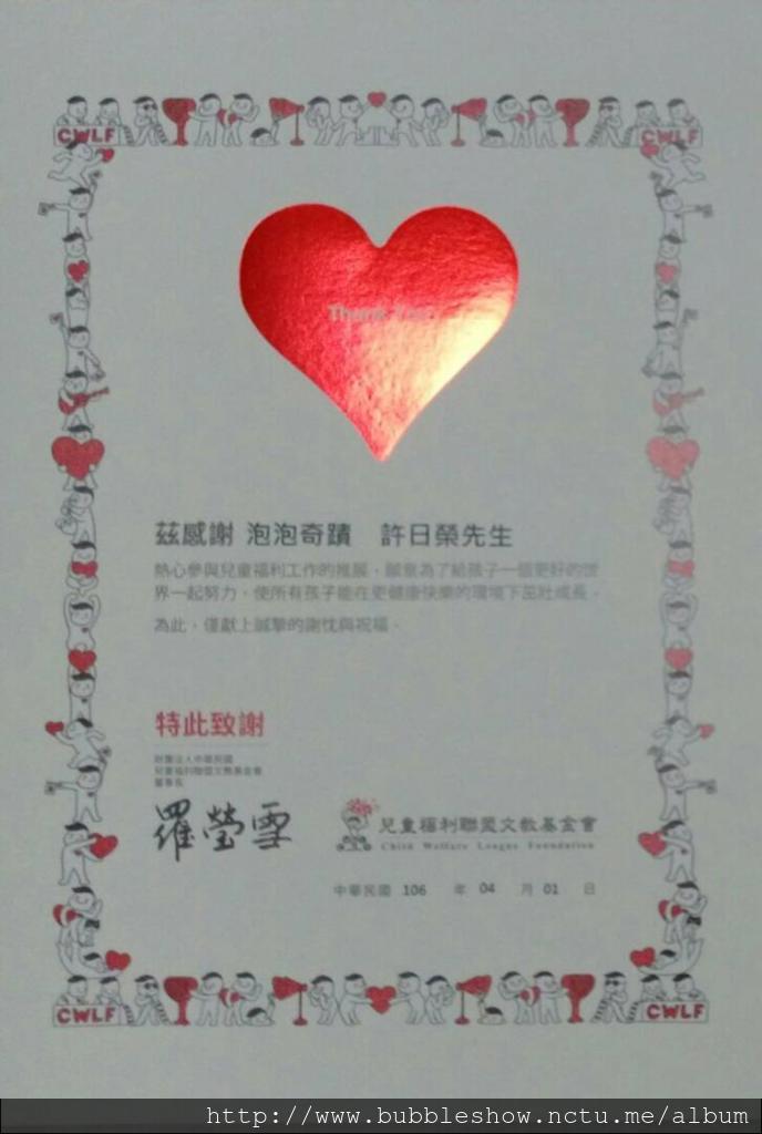 2017/4/1兒童福利聯盟文教金金會公益泡泡表演感謝狀~泡泡奇蹟許日榮