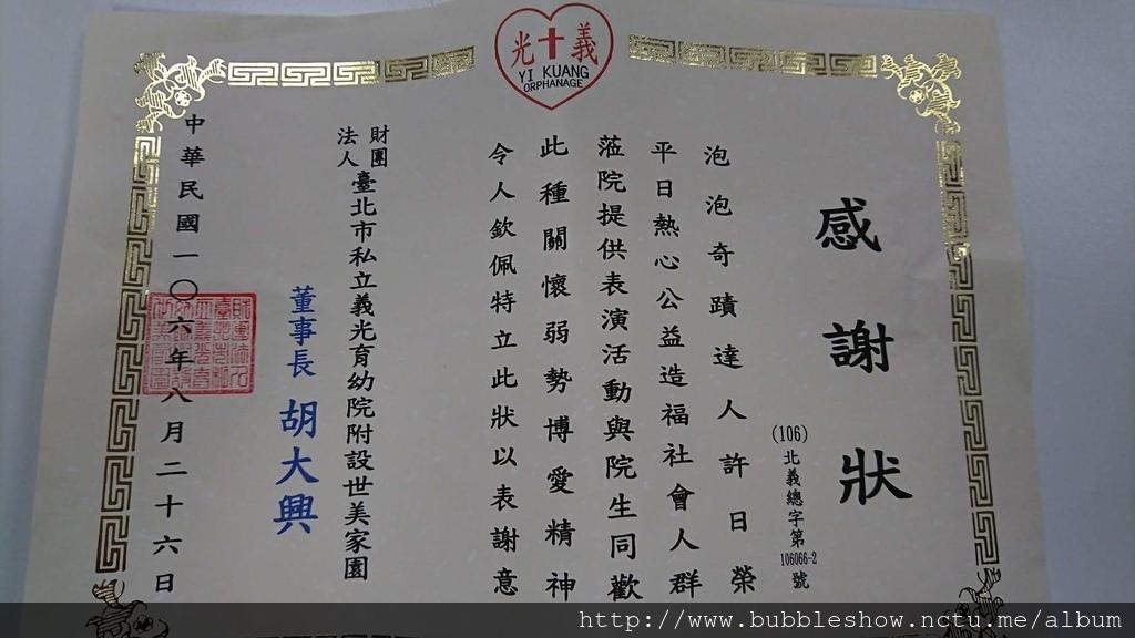 106/8/26台北市義光育幼院公益泡泡表演感謝狀~受獎人泡泡奇蹟許日榮