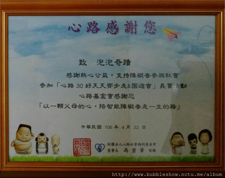 106/4/22 財團法人心路社會福利基金會公益泡泡表演感謝狀