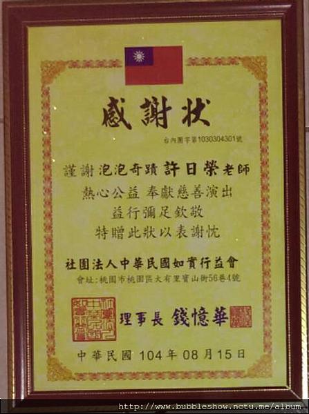 2015泡泡表演社團法人中華民國如實行益會公益表演感謝狀