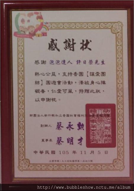 2016香園社會福利教養中心;讓愛團結園遊會公益泡泡表演感謝狀