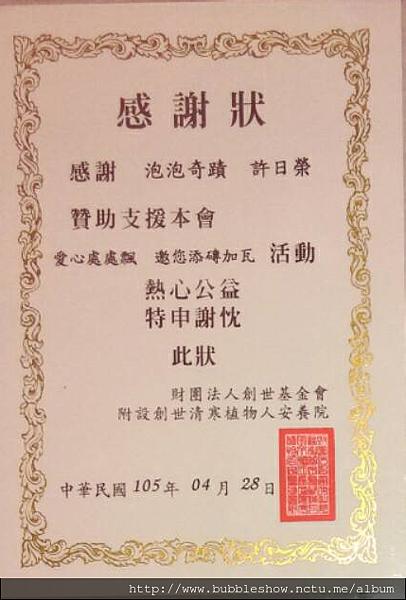 105/04/28泡泡表演財團法人創世基金會附設創世清寒植物人安養院公益表演活動感謝狀