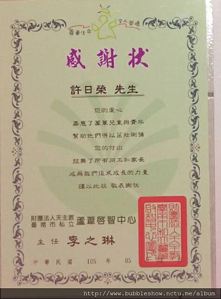105/05/14泡泡表演財團法人天主教台南市私立蘆葦啟智中心公益表演感謝狀
