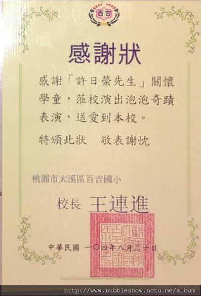 104/08/30泡泡表演桃園市大溪區百吉國小公益表演感謝狀