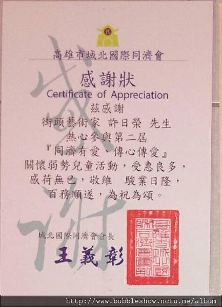 泡泡表演第二屆<同濟有愛,傳心傳愛>公益表演活動感謝狀