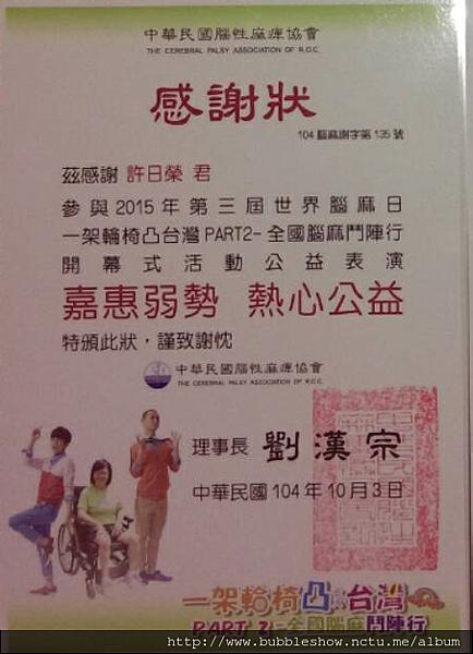 2015泡泡表演中華民國腦性麻痺協會第三屆世界腦麻日一架輪椅凸台灣part2公益表演感謝狀
