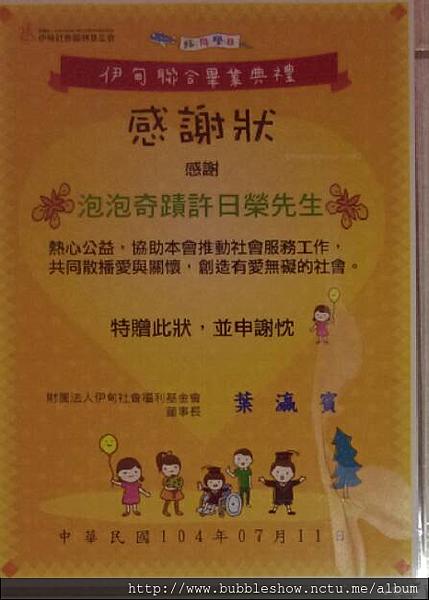104/7/11泡泡表演財團法人伊甸社會福利基金會公益表演感謝狀