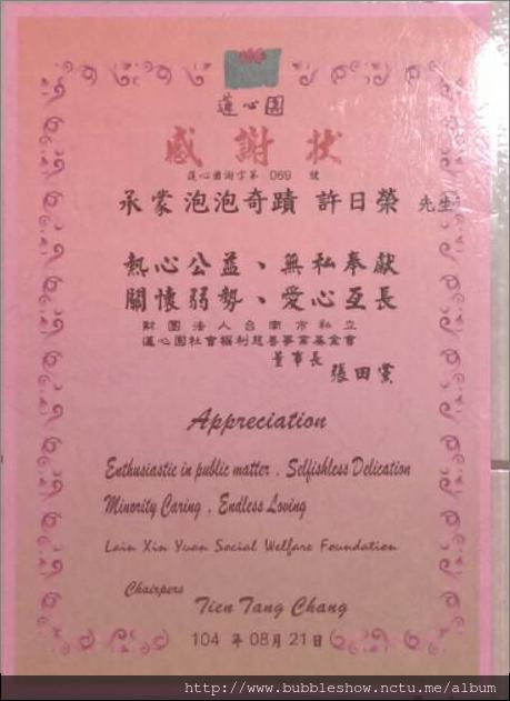2015蓮心園社會福利慈善事業基金會公益表演感謝狀
