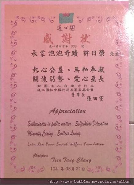 2015泡泡表演台南市私立蓮心園社會福利慈善事業基金會公益表演感謝狀