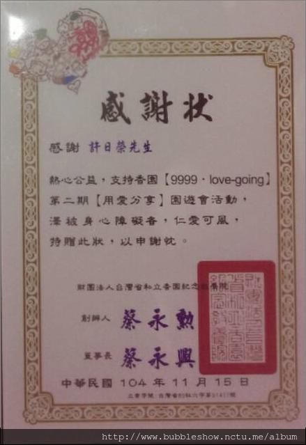 2016新竹香園紀念教養院公益泡泡表演感謝狀