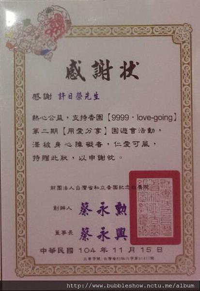 105/11/15泡泡表演新竹香園紀念教養院園遊會公益表演感謝狀
