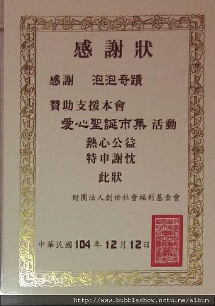 2015/12/12泡泡表演創世基金會-愛心聖誕市集公益表演感謝狀
