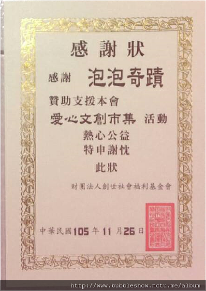 2016/11/26泡泡表演創世基金會-愛心文創市集公益表演感謝狀