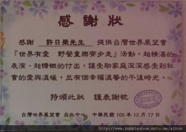 2016台灣世界展望會 台北中心公益表演感謝狀