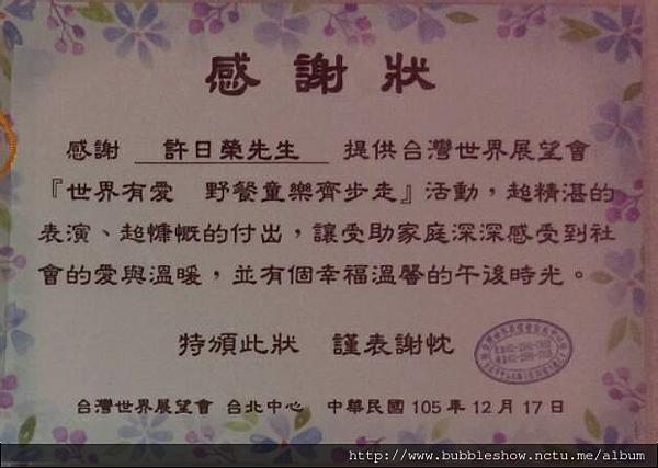 泡泡表演2016台灣世界展望會 台北中心公益表演贊助感謝狀