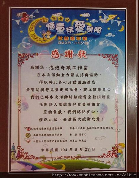 泡泡表演2015/8/22社團法人高雄市兒童發展協會公益表演感謝狀