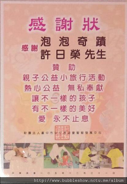 泡泡表演2016/12/11財團法人台中市信望愛啟能發展中心公益表演感謝狀