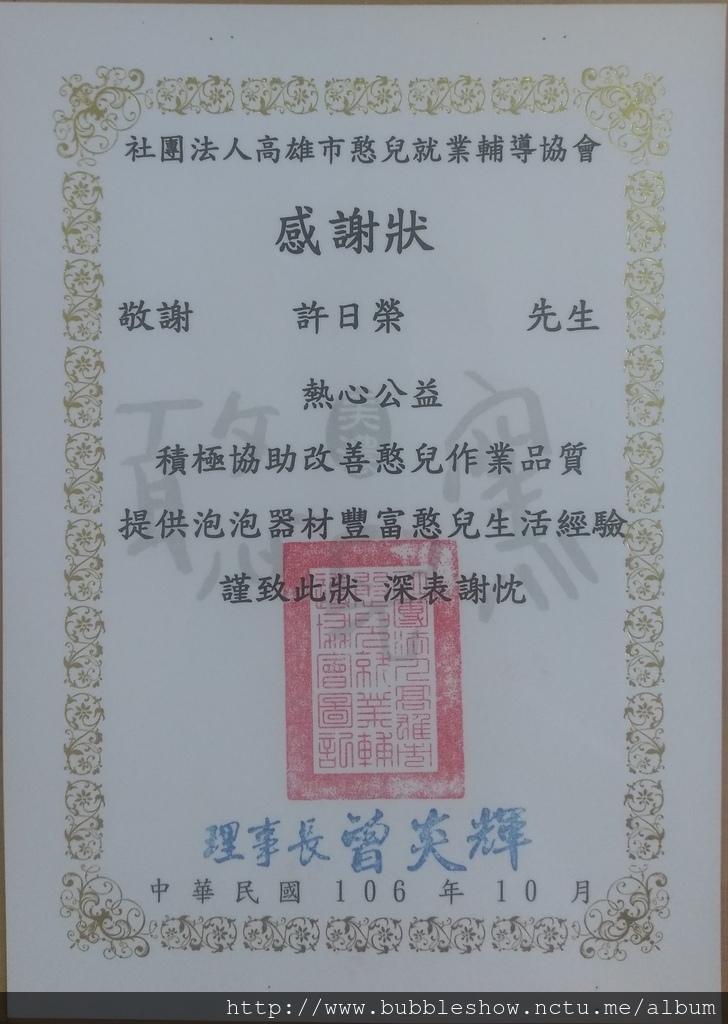 2017社團法人憨兒就業輔導協會公益泡泡表演感謝狀