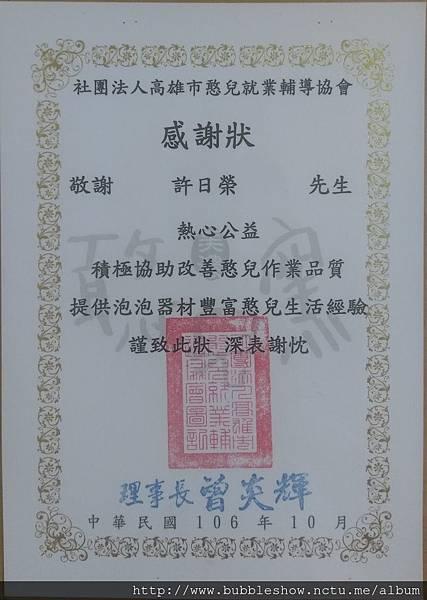 泡泡表演106/10月社團法人憨兒就業輔導協會公益表演感謝狀