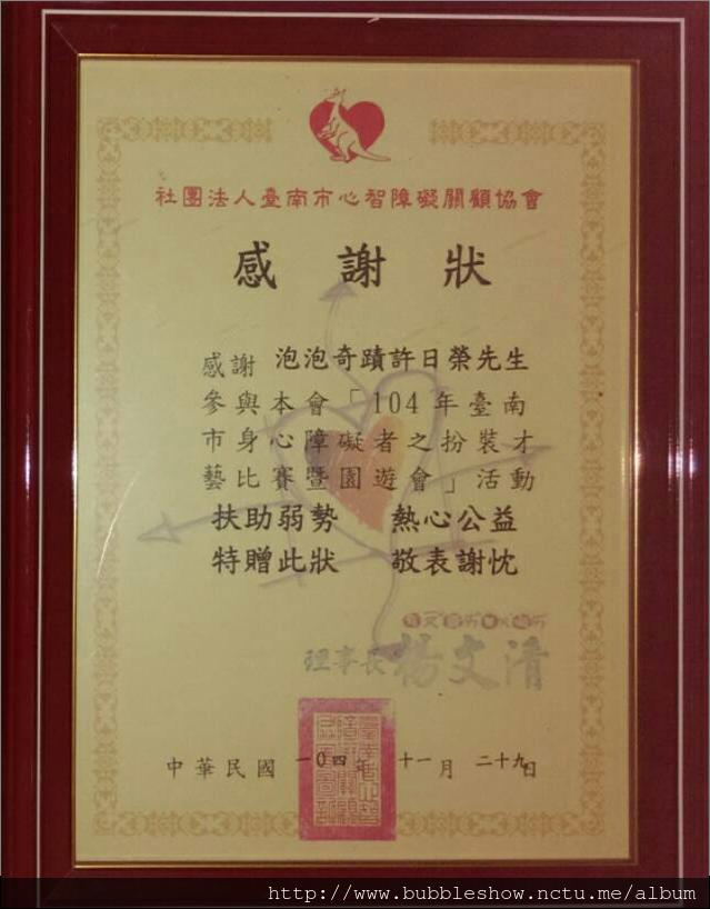 2015%2F11%2F29社團法人台南市心智障礙關顧協會公益泡泡表演感謝狀