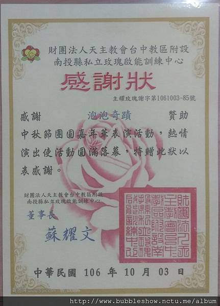 中秋節泡泡表演南投縣私立玫瑰啟能訓練中心中公益表演感謝狀