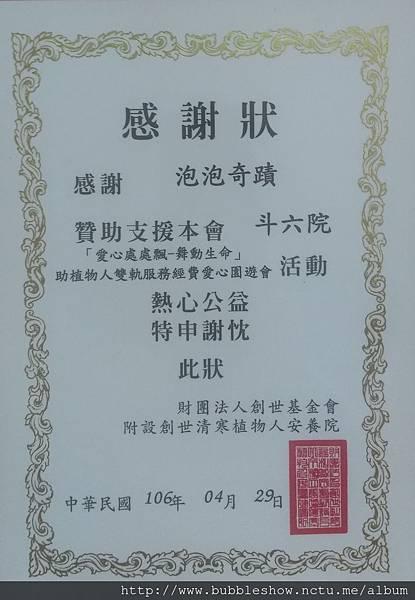 2017泡泡表演創世基金會' 愛心處處飄-舞動生命'公益表演感謝狀