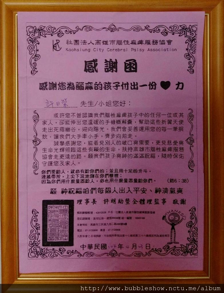 2015高雄腦麻協會感謝狀泡泡表演
