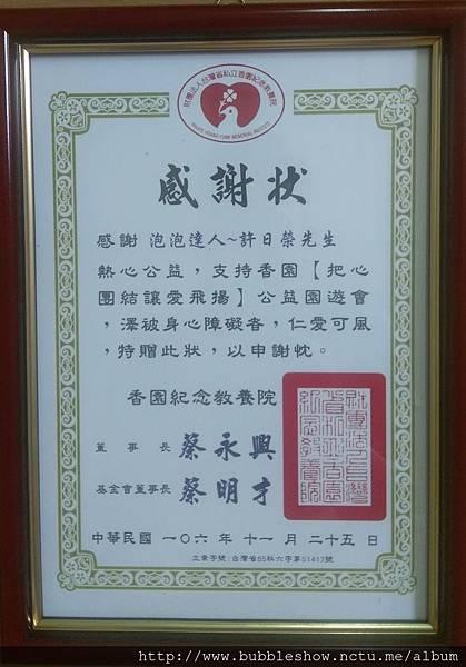 106/11/25香園教養院'把心團結讓愛飛揚/公益泡泡表演感謝狀