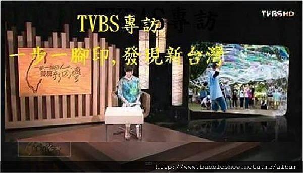 泡泡奇蹟-TVBS一步一腳印發現新台灣專訪.jpg