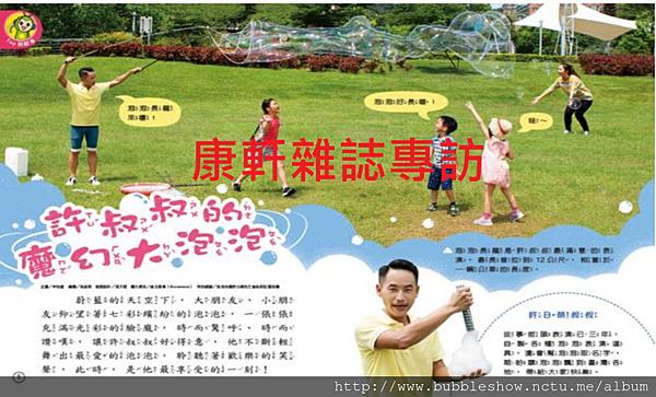 康軒雜誌專訪台灣泡泡表演者-泡泡奇蹟許日榮.png