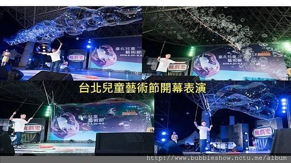 台北兒童藝術節開幕泡泡表演~泡泡奇蹟