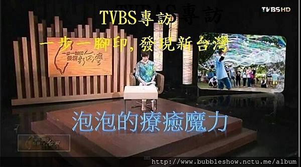 TVBS專訪泡泡奇蹟
