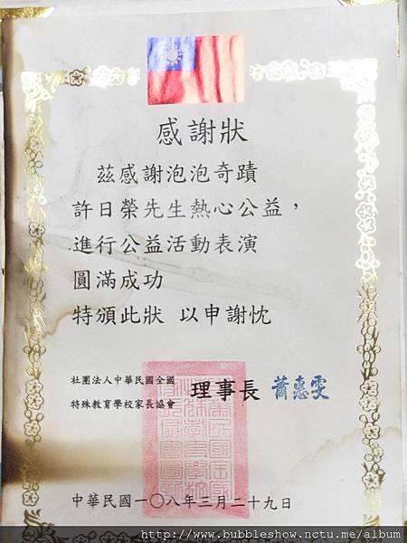 108/3/29社團法人特殊教育學校家長協會感謝狀