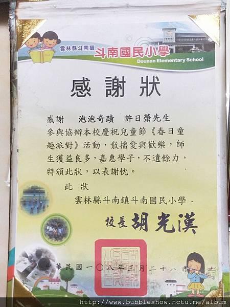 108/3/28斗南國小'春日童趣派對'活動公益泡泡表演感謝狀