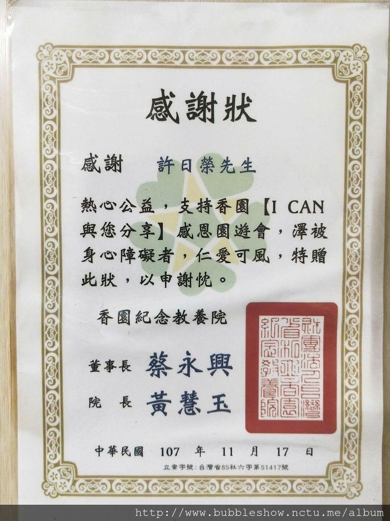 2018/11/17新竹香園教養院公益泡泡表演感謝狀