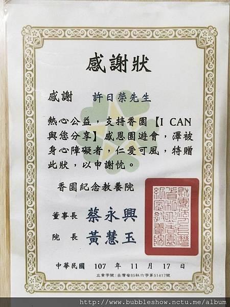 107/11/17新竹香園教養院感謝狀