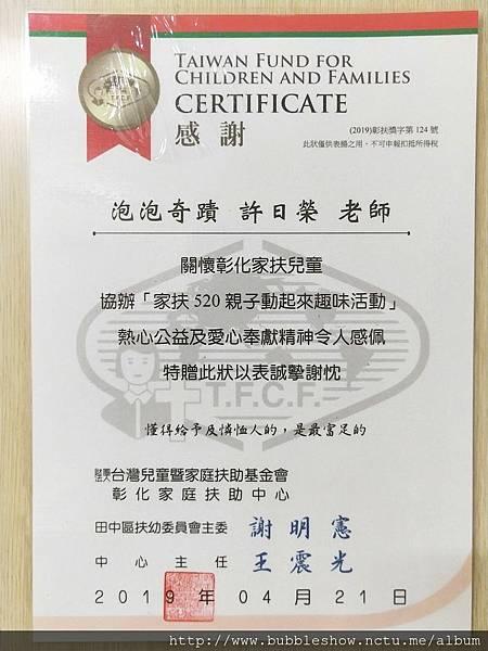 2019/4/21彰化家扶公益泡泡表演感謝狀