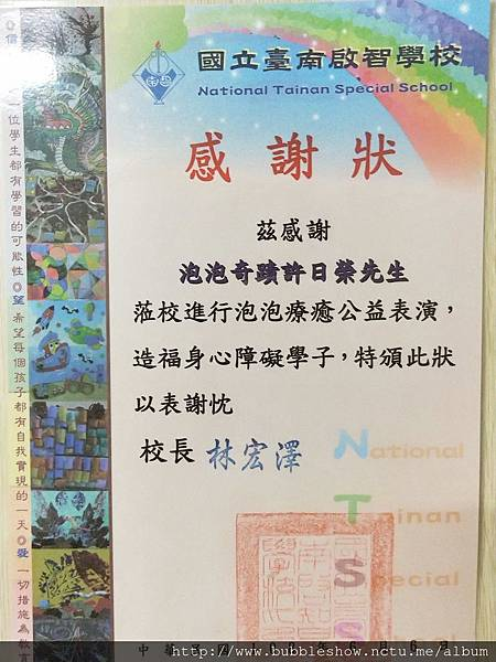 2019國立台南啟智學校公益泡泡表演感謝狀