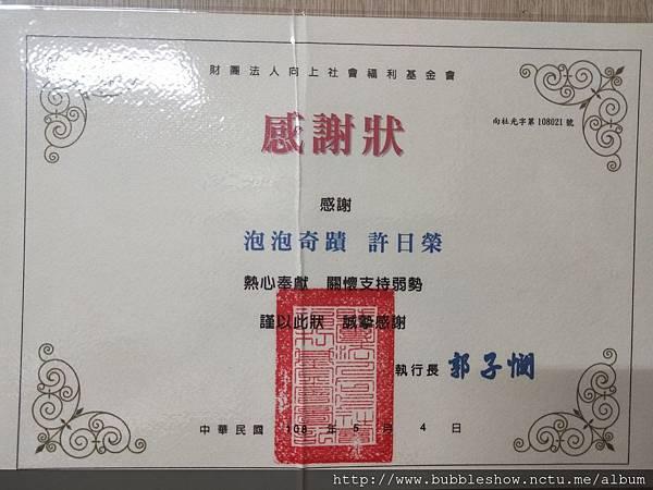 108/5/4財團法人向上社會福利基金會公益泡泡表演感謝狀