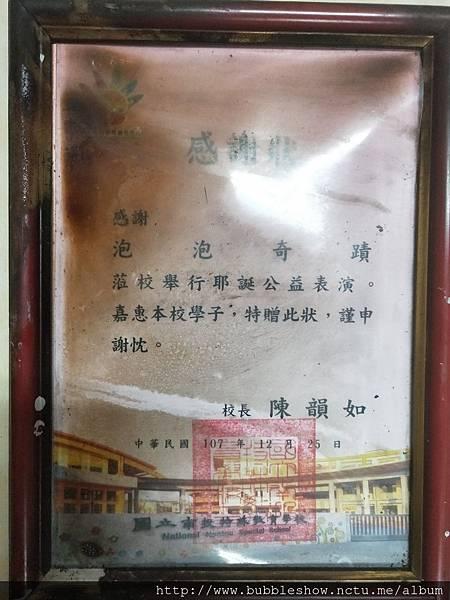 107/12/25國立南投特殊教育學校公益泡泡表演感謝狀