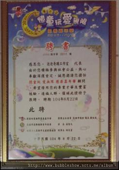 愛無限慈善募款嘉年華顧問聘書.png
