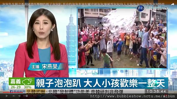 20190506泡泡先生台中泡泡趴華視新聞採訪.png
