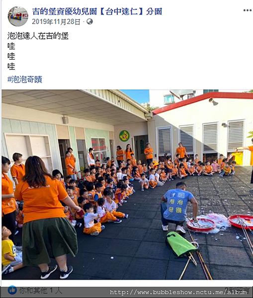 台中吉的堡資優幼兒園教保課程泡泡活動.png