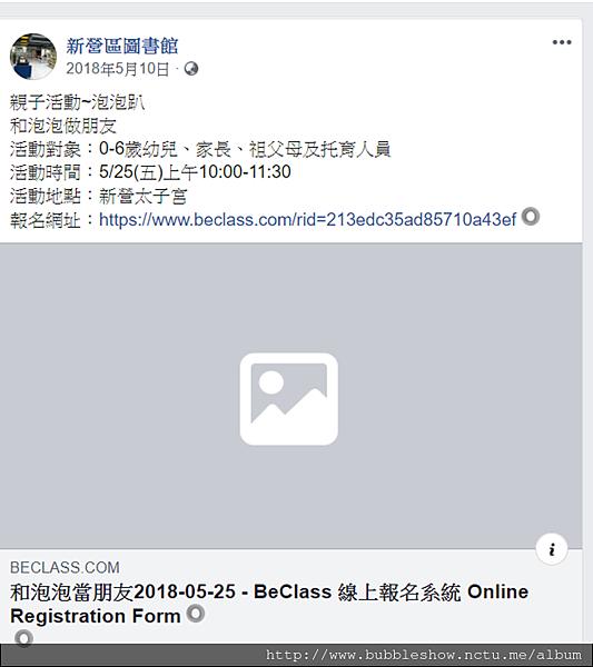 2018南瀛親子館泡泡秀泡泡活動.png